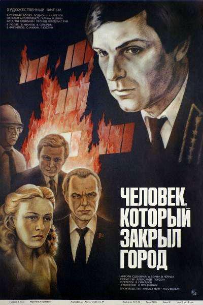 Natalya Andreychenko, Boris Ivanov, Rodion Nahapetov, Leonid Nevedomsky, and Vitali Solomin in Chelovek, kotoryy zakryl gorod (1982)
