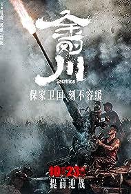 Jin Gang Chuan (2020)