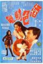 Jiu se cai qi (1972) Poster