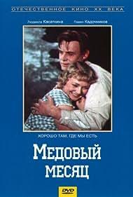 Pavel Kadochnikov and Lyudmila Kasatkina in Medovyy mesyats (1956)