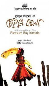 Movie trailer clips download Ghetu Putro Komola [720x400]