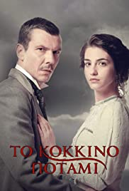 To kokkino potami (Greek TV Series)