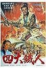 Sadaetonguimun (1978)
