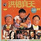 Hong fu qi tian (1991)