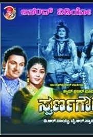 Swarna Gauri () film en francais gratuit