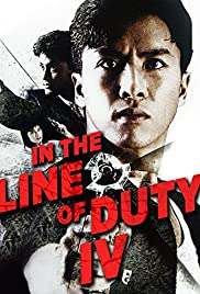 In the Line of Duty IV (1989) Wong ga si je IV: Jik gik jing yan 720p