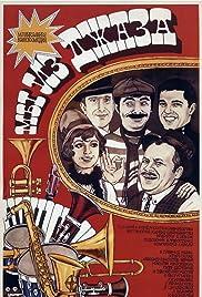 Jazzman(1983) Poster - Movie Forum, Cast, Reviews