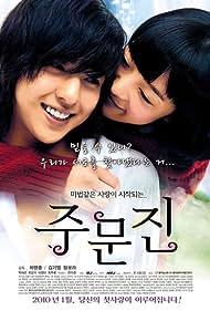 Joomoonjin (2010)
