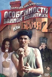 Osobennosti bannoy politiki, ili banya 2 Poster