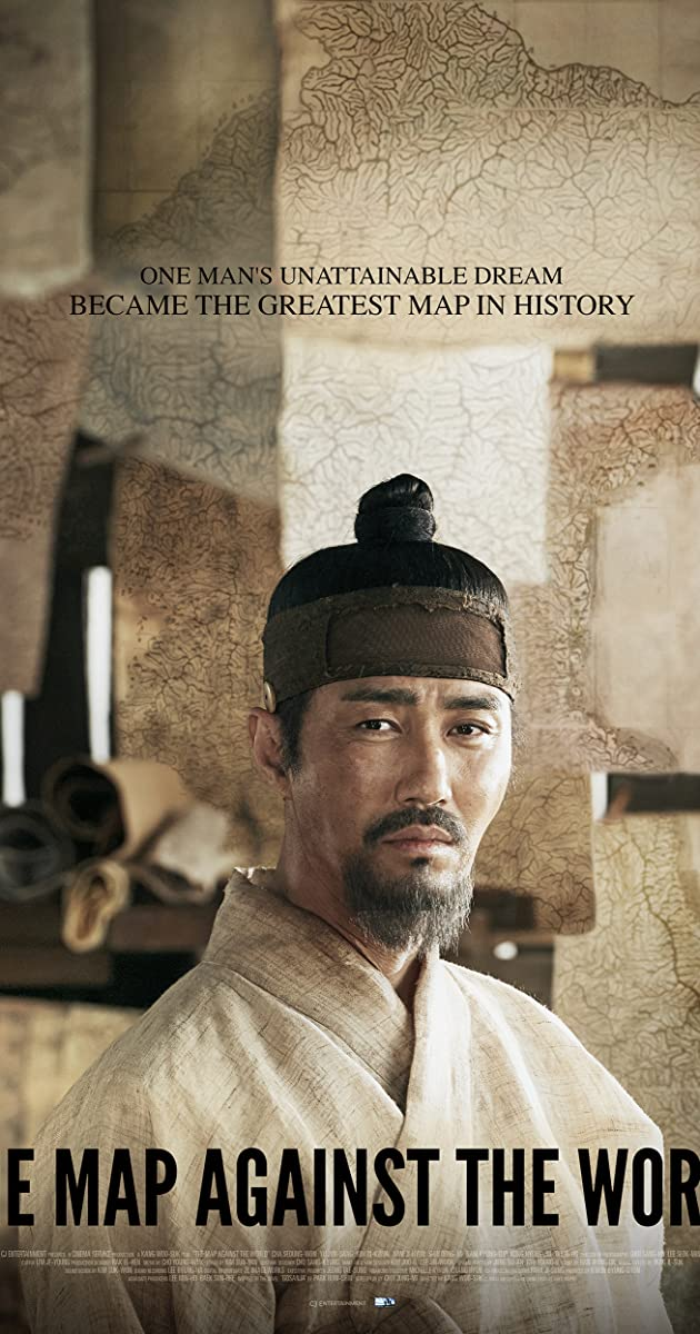 Image Gosanja: Dae-dong-yeo Ji-do
