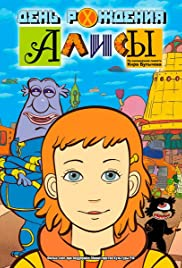 Den rozhdeniya Alisy Poster