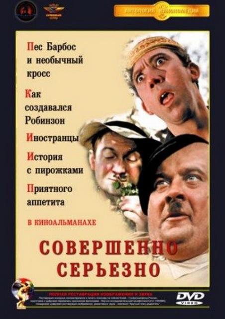 Sovershenno seryozno (1961)