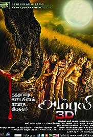 Ambuli Poster