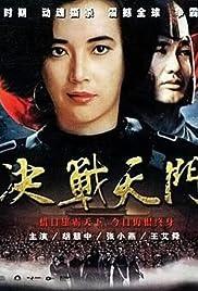 Jue zhan Tian Men Poster