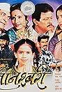 Ashi Gyaneshwari (2001) Poster