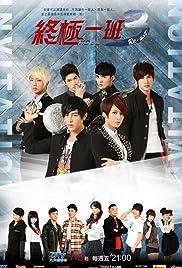 Zhong ji yi ban Poster
