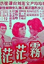 Wu mang mang