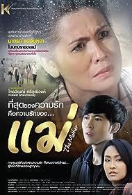 Mae (2013)