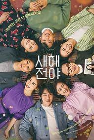 Kang-woo Kim, Teo Yoo, Yoo Yeon-Seok, Yeon-hee Lee, Sooyoung Choi, Yoo In-Na, Dong-hwi Lee, Duling Chen, and Yeom Hye-ran in New Year Blues (2021)