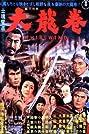 Shikonmado - Dai tatsumaki (1964) Poster