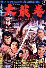 Shikonmado - Dai tatsumaki Poster