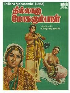 Thillana Mohanambal Bharathan