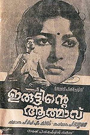 M.T. Vasudevan Nair (screenplay) Iruttinde Athmavu Movie
