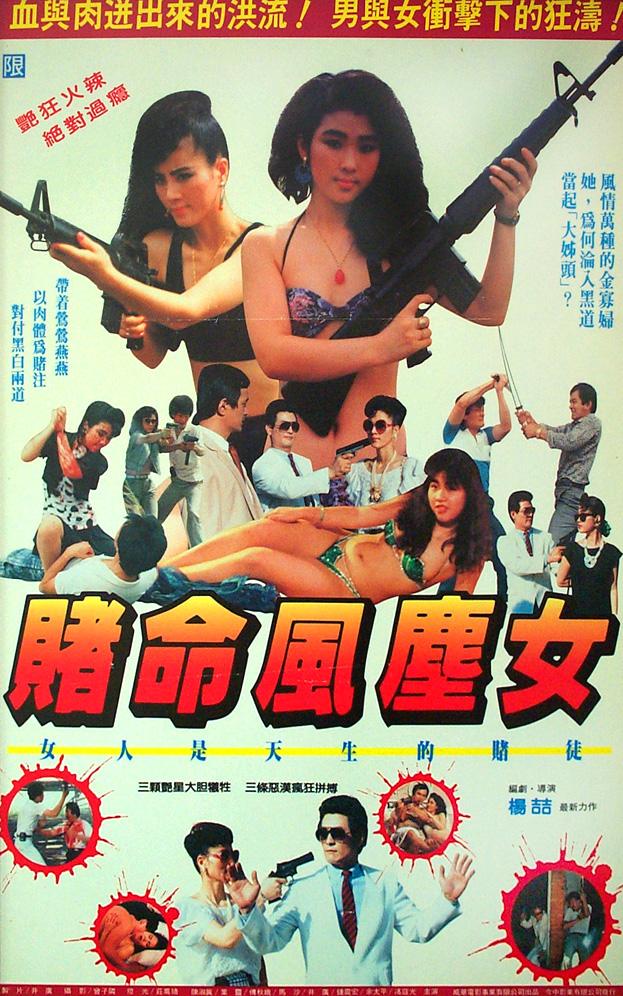 Duo ming nu sha shou ((1989))