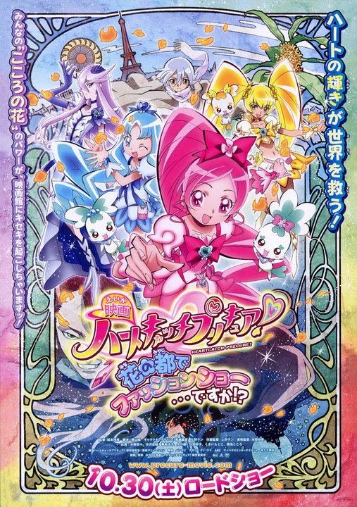 Eiga Hâto kyacchi Purikyua! Hana no miyako de fasshon shô... desuka!? (2010)