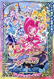 HeartCatch PreCure the Movie: Fashion Show in the Flower Capital... Really?! Poster