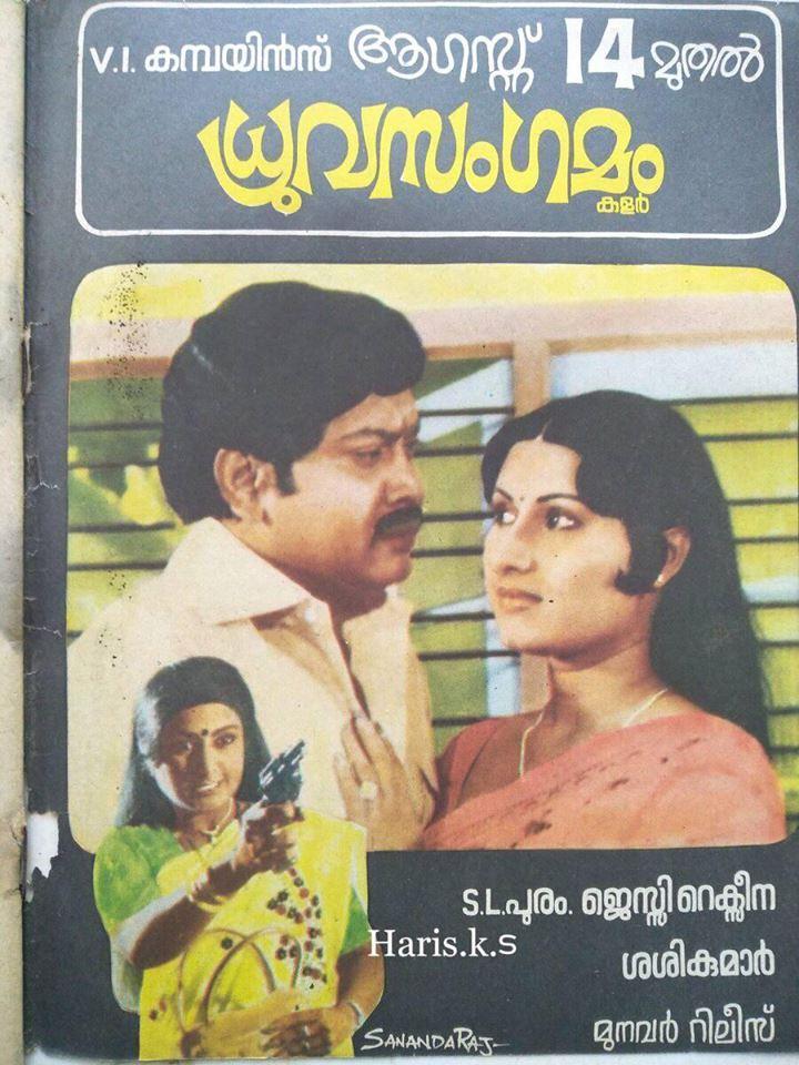 Druvasangamam ((1981))