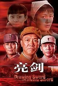 Liang jian (2005)