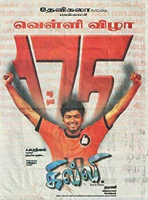 Sport Ghilli Movie