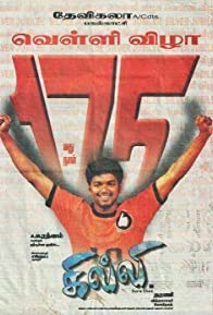 Primary photo for Ghilli