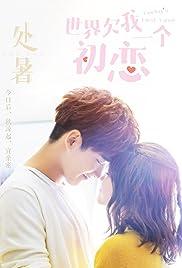 Shi jie qian wo yi ge chu lian Poster