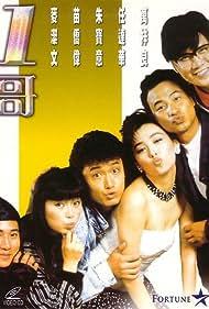 Yat gor (1987)