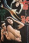 Blind Beast (1969)