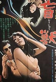 Blind Beast(1969) Poster - Movie Forum, Cast, Reviews