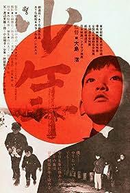 Shônen (1970) Poster - Movie Forum, Cast, Reviews