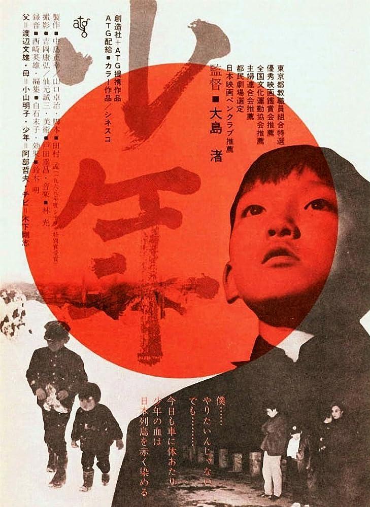 Tetsuo Abe, Tsuyoshi Kinoshita, Akiko Koyama, and Fumio Watanabe in Shônen (1969)