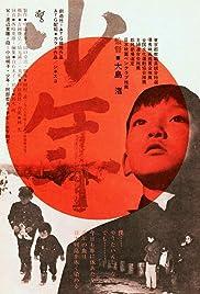 Boy(1969) Poster - Movie Forum, Cast, Reviews