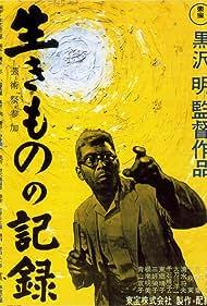 Ikimono no kiroku (1955)