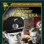 Podvig razvedchika (1947)