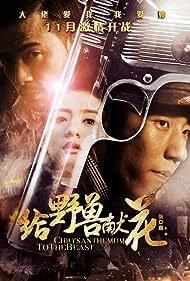 Gei ye shou xian hua (2012)