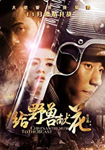 the Gei ye shou xian hua hindi dubbed free download