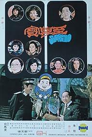 Zhi zun bao (1974)