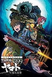 Uchu Senkan Yamato 2199: Hoshi-Meguru Hakobune Poster