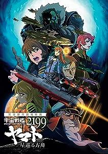 Mobile movie downloads Uchu Senkan Yamato 2199: Hoshi-Meguru Hakobune by Yutaka Izubuchi [UltraHD]