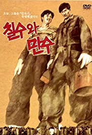 Chilsu and Mansu Poster