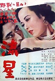 Ryusei(1949) Poster - Movie Forum, Cast, Reviews